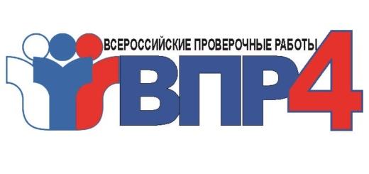 ВПР4 (всероссийскии проверочные работы в четвертых классах)