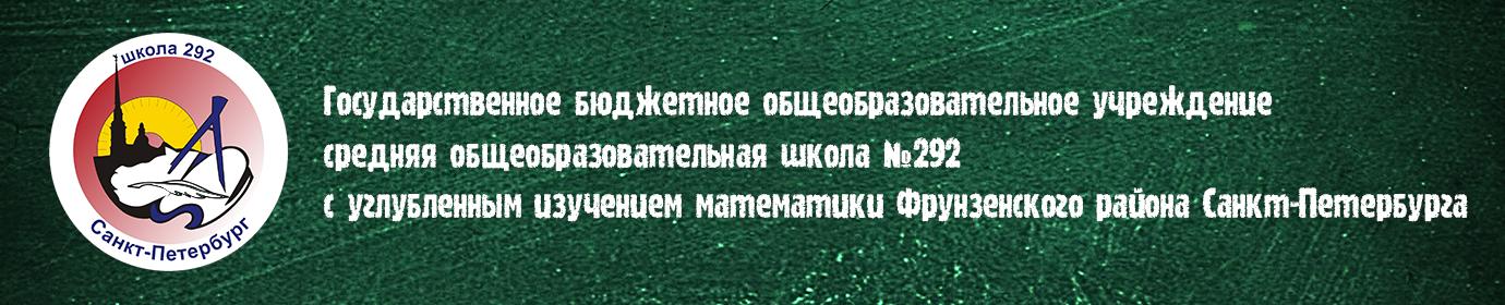 ГБОУ школа №292
