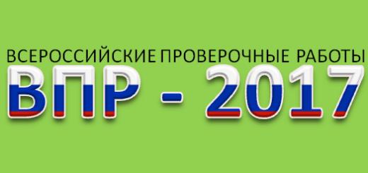 ВПР (Всероссийские проверочные работы)